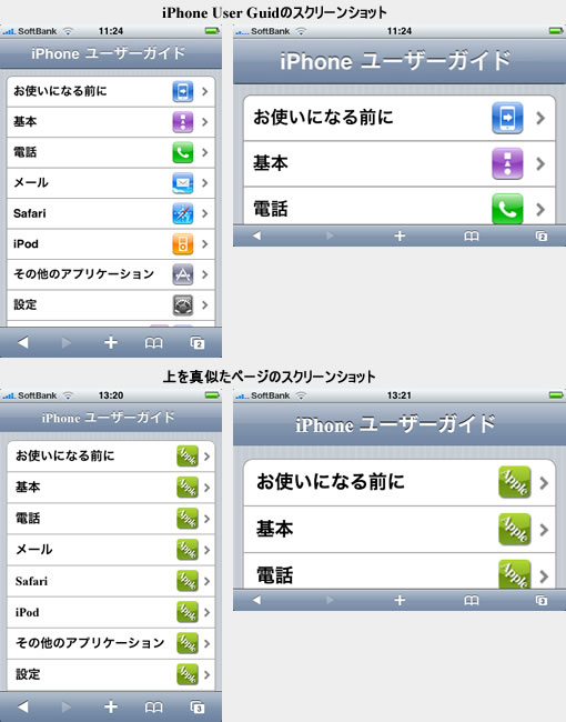 iPhone User Guideを真似る
